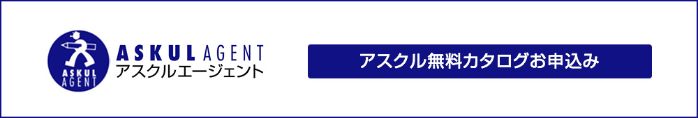 アスクル無料カタログお申込み