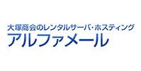 大塚商会のレンタルサーバ・ホスティング アルファメール